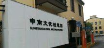 申南文化创意园